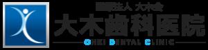三重県鈴鹿市の大木歯科医院インプラント専門サイト