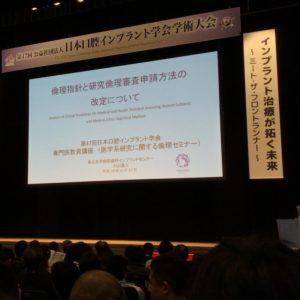 日本口腔インプラント学会のイメージ