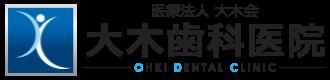 鈴鹿市の歯医者[大木歯科医院]