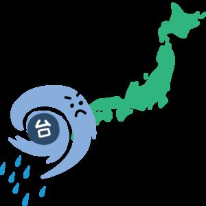 10/12(土)大型台風接近のため、午後13時からの診療を休診とさせていただきます。のイメージ